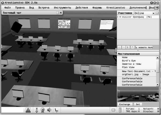 Пример обучающего пространства в среде Крестьянство SDK